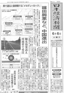 120606篠田興業中国進出日経.png