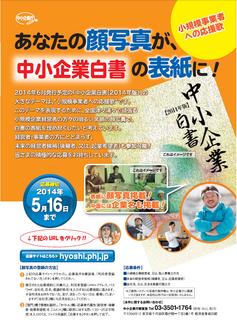 2014応募.png