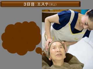 3日目.png
