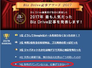 BIZ DRIVE.png