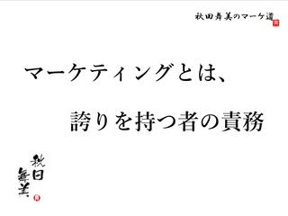 マーケ責務.png