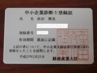 中小企業診断士登録証.JPG
