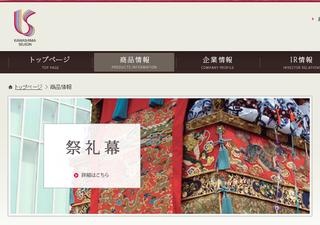 川島織物セルコン.png