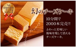 幻のチーズケーキ.png