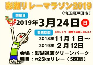彩湖マラソン.png