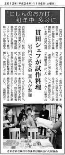 新聞 岩内.png
