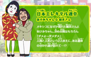 日本エレキテル連合.png