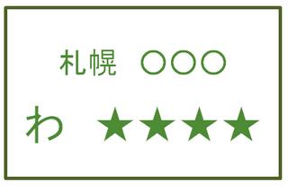 札幌.png