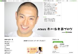 海老蔵ブログ.png