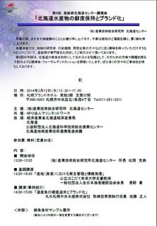 産創研2.png