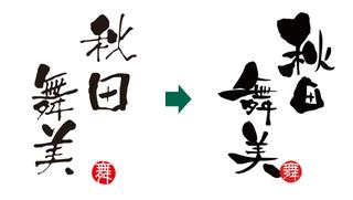 秋田舞美変化.png