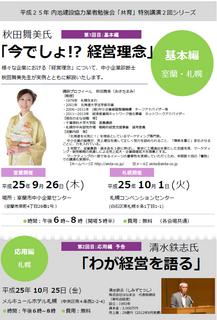 経営理念画像.png