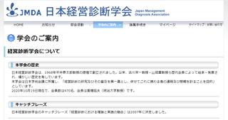 経営診断学会.png