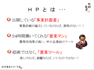 HPとは.png