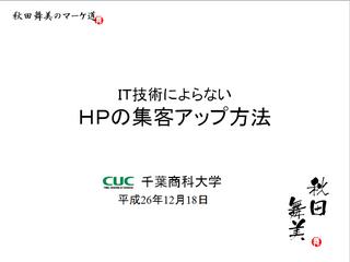 HP集客.png