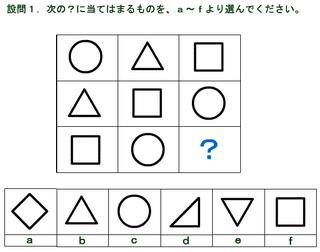 IQテスト.png