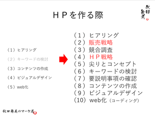 hp作る際2.png
