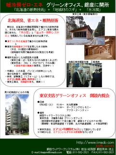iida東京支店プレス.png